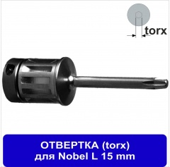 06DRNOB15 Отвертка L 15 mm для Nobel Replace, Nobel Conical Connection
