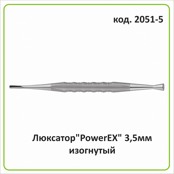 "2051-5 Люксатор ""PowerEX"" изогнутый 3.5 мм"